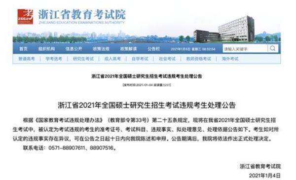 浙江2021年考研违规学生名单公布,涉及百余人