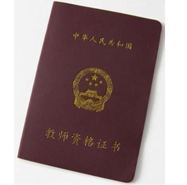天津2020年下半年中小学生教资考试面试延期至5月举行