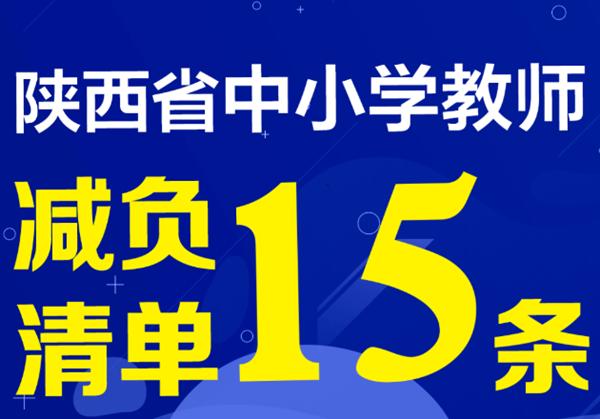 陕西印发中小学生教师减负清单15条,教师微信投票等行为被叫停