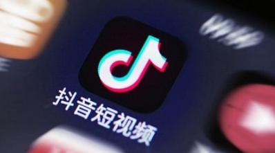 抖音平台被行政处罚,2020年收到900条色情低俗举报线索