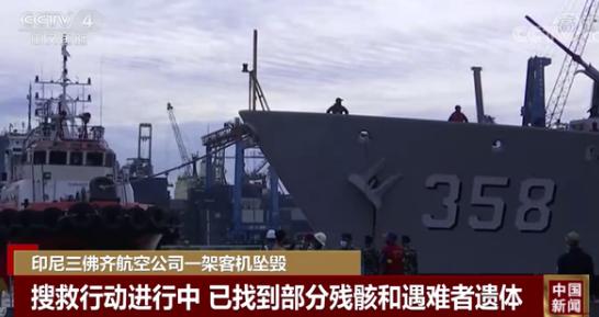 印尼载62人客机坠毁,部分遇难者遗体已找到
