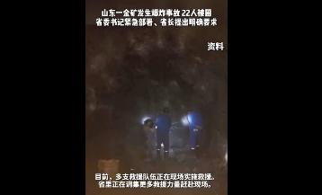 山东一金矿发生爆炸事故,井下目前仍有22名人员被困