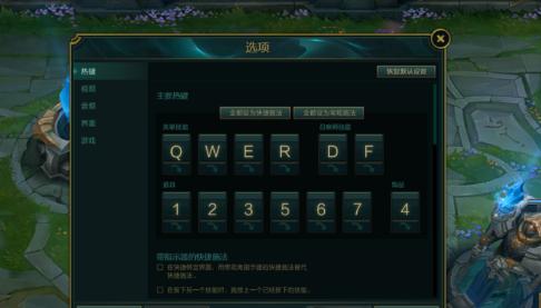 LOL怎么改键走A_LOL走A改键设置攻略