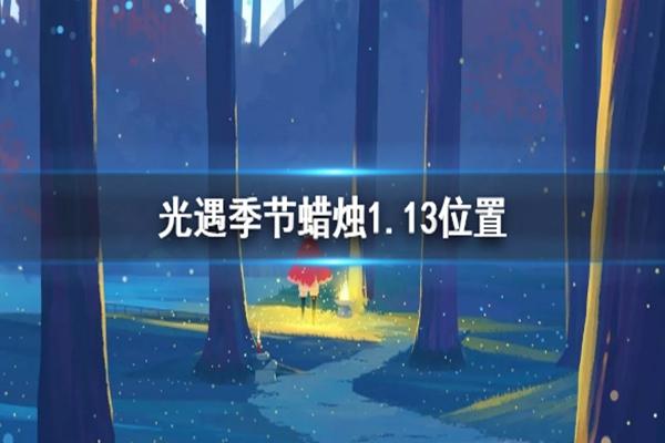 光遇1月13日预言季蜡烛在哪里? 光遇1月13日季节蜡烛位置图文攻略