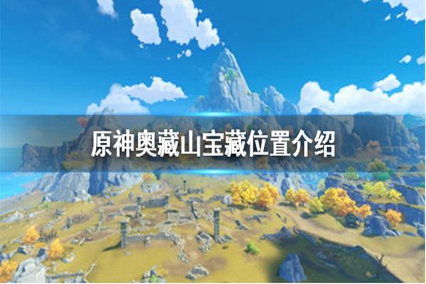 奥藏山宝藏在哪里,秘宝迷踪藏宝地14位置,原神秘宝迷踪活动