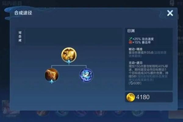 王者荣耀S22新装备怎么买? S22新装备日渊天穹月神怒魂凛冬合成攻略