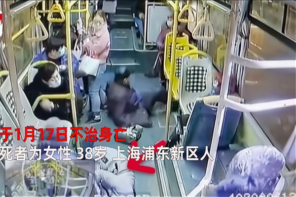 上海公交车急刹致一女子死亡是怎么回事? 现场画面曝光