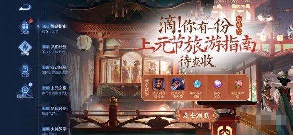 王者荣耀上元节旅游指南活动,上元节旅游活动攻略