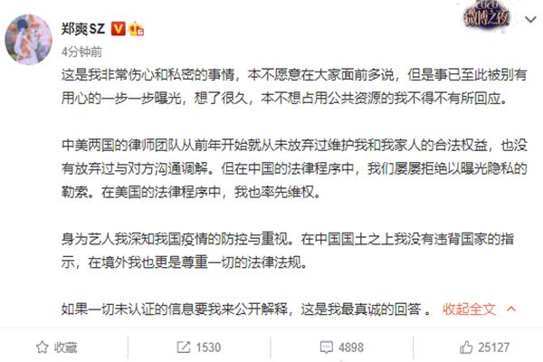 """郑爽回应代孕事件 暗指遭张恒""""曝光勒索"""",网友并不买账"""