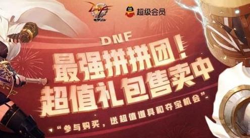 DNF最强拼拼团链接是什么_DNF最强拼拼团2021最新活动地址分享