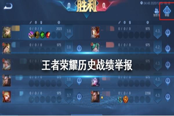 王者荣耀S22历史战绩怎么举报? S22历史战绩举报攻略