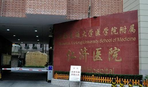 上海发现1例疑似病例,仁济医院西院区暂停门诊