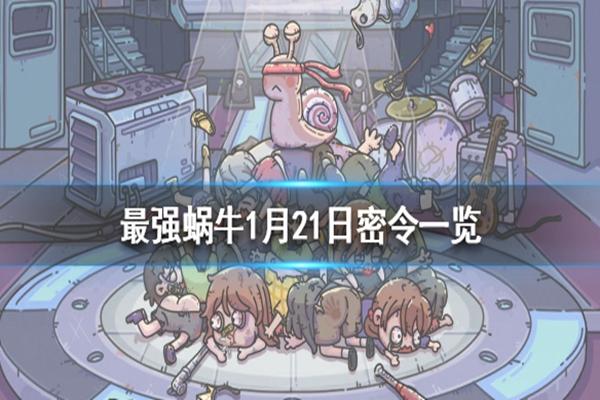 最强蜗牛1月21日密令是什么? 最强蜗牛最新密令介绍