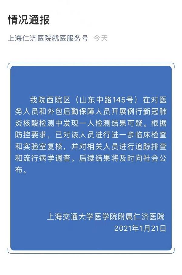 上海疫情,上海医院出现疑似病例,复旦附属肿瘤医院徐汇院区门诊停诊,仁济医院西院区门诊停诊