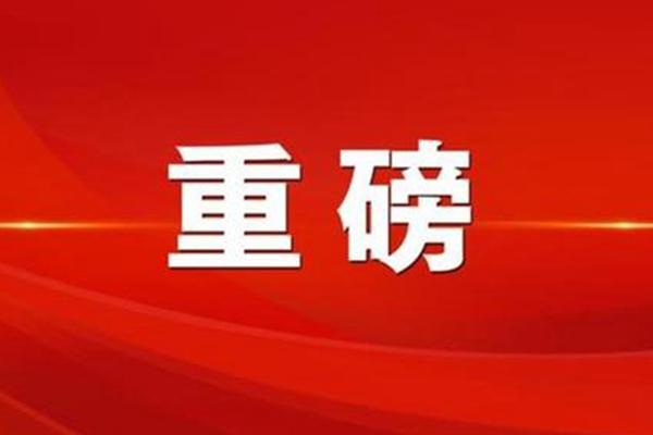重磅!青海省原副省长文国栋、原中船重工董事长胡问鸣被决定逮捕