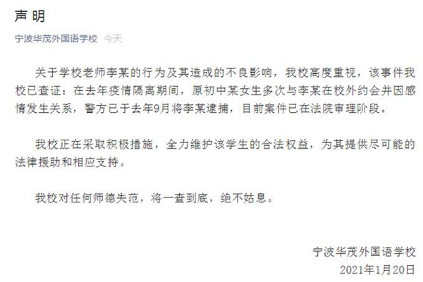 宁波华茂外国语学校,宁波一老师与学生发生关系,老师与初中生发生关系被逮捕