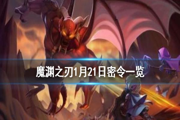 魔渊之刃1月21日密令是什么? 魔渊之刃最新密令介绍