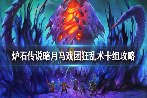 炉石传说暗月马戏团狂乱术卡组怎么组? 暗月马戏团狂乱术卡组玩法详解