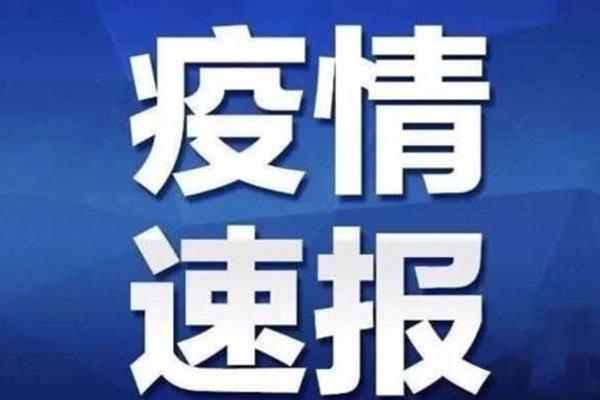 上海疫情最新消息!上海新增6例本地确诊、3例境外输入确诊 详情公布