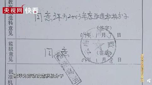 孙小果案细节曝光,连续七年被评为劳改积极分子