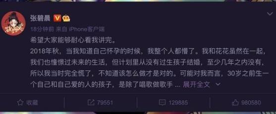 华晨宇承认生子,华晨宇一家合影曝光,华晨宇
