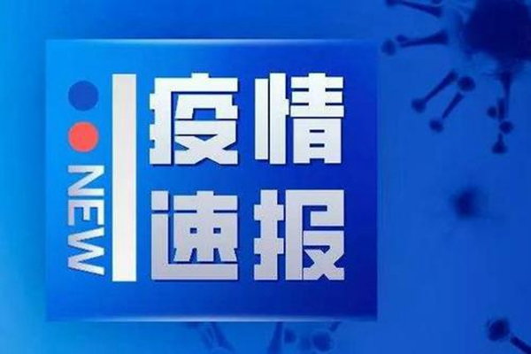 上海疫情最新消息:上海新增2例本地确诊病例 黄浦和长宁各1例,详情公布