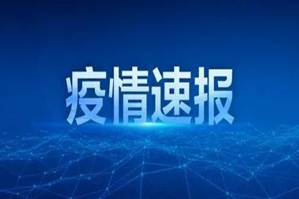 黑龙江疫情最新消息:黑龙江新增29例确诊 28例无症状 详情公布