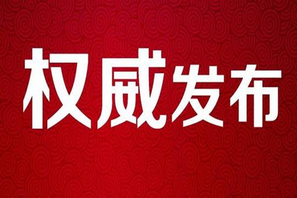 陕西疫情最新消息:陕西新增1例本土疑似病例 在渭南白水,详情公布