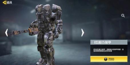 使命召唤手游动力装甲怎么获得_使命召唤手游动力装甲获取攻略