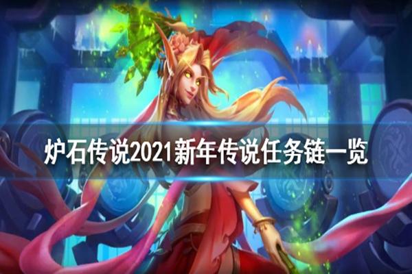 炉石传说2021新年传说任务是什么? 2021新年传说任务链介绍