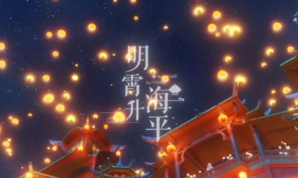 原神海灯节什么时候开始_原神海灯节活动时间介绍