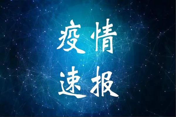 北京疫情最新消息:北京新增1例本地确诊病例 在大兴融汇社区,详情公布