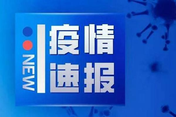 黑龙江疫情最新消息:黑龙江新增5例确诊、3例无症状 详情公布