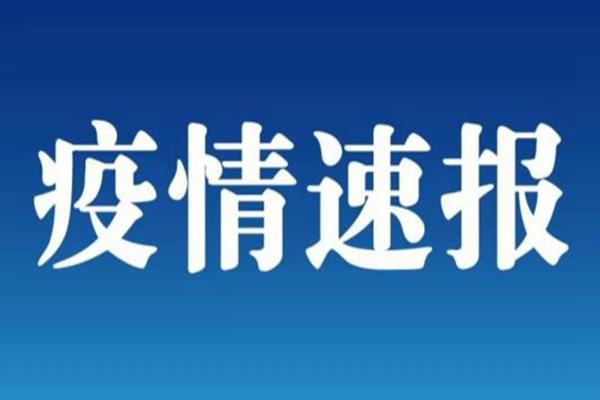 上海疫情最新消息:上海新增1例本地确诊病例 在浦东新区,详情公布