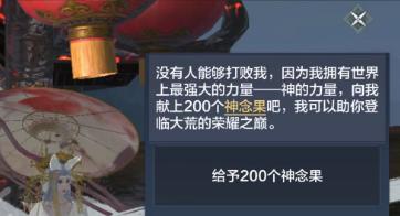妄想山海神念果有什么用_妄想山海神念果作用介绍