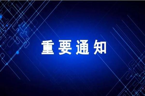 刚刚!民政部公布10家非法社会组织 其中包括中国志愿者协会