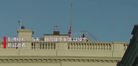 美国新冠死亡人数超50万,拜登下令降半旗致哀