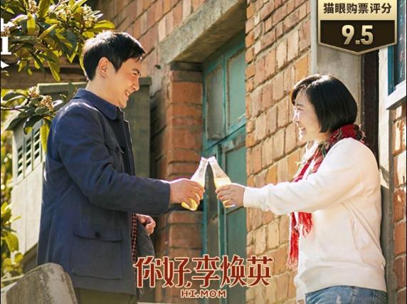 你好李焕英票房超复联4,跻身中国影史票房第四名