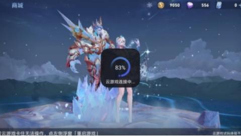 王者荣耀云游戏平台什么时候开_王者荣耀云游戏平台上线时间介绍