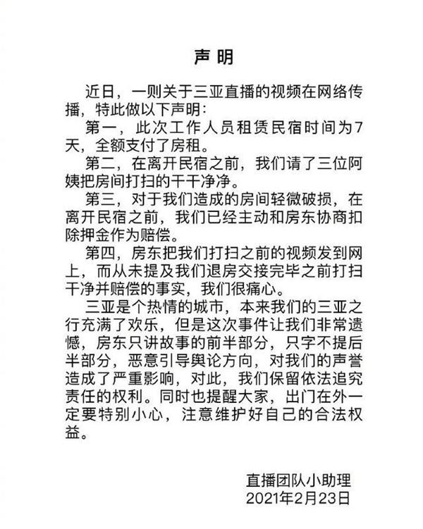 李湘租房后留下满屋垃圾,房东否认李湘主动打扫后退租,李湘,李湘发声明