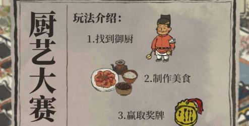 江南百景图厨艺大赛怎么拿高分_江南百景图厨艺大赛活动攻略