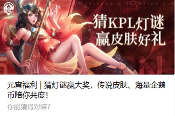 王者荣耀KPL猜灯谜答案是什么? 王者荣耀KPL猜灯谜答案分享
