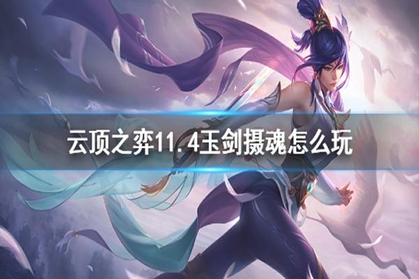 云顶之弈11.4玉剑摄魂阵容怎么玩? 11.4玉剑摄魂阵容玩法详解