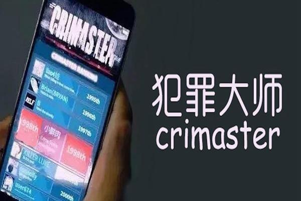 犯罪大师奇怪的密码答案是什么? 犯罪大师奇怪的密码答案公布