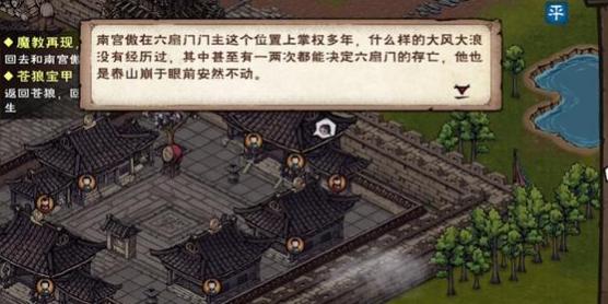 烟雨江湖魔教再现六扇风云怎么做_烟雨江湖主线任务攻略