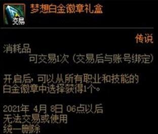 DNF梦想白金徽章礼盒是自选吗,DNF梦想白金徽章礼盒,DNF
