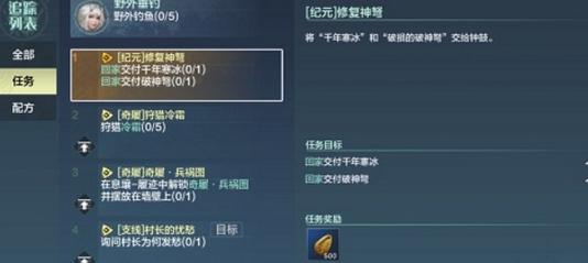 妄想山海修复神弩任务怎么做_妄想山海修复神弩任务流程攻略