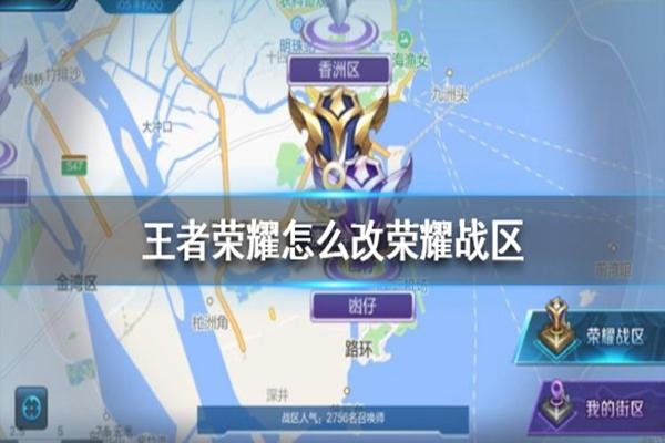 王者荣耀怎么把荣耀战区改到别的地方? 荣耀战区修改攻略