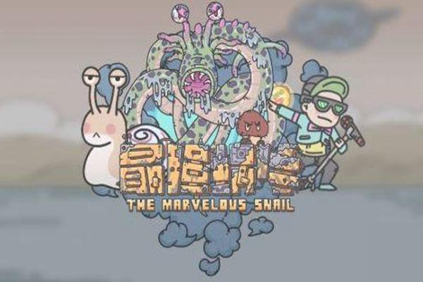 最强蜗牛3月7日密令是什么? 最强蜗牛最新密令介绍