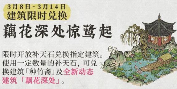 江南百景图藕花深处怎么获得,江南百景图藕花深处,江南百景图